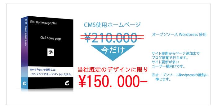 CMS制作プラン